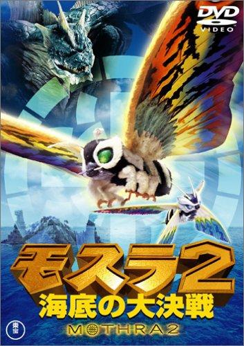 モスラ2 海底の大決戦 [DVD]の詳細を見る