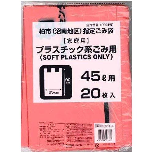 日本技研 柏市沼南地区指定 プラスチック系ごみ用 ごみ袋 45L SSK-9 20枚入