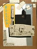 東京石器人戦争 (復刻版理論社の大長編シリーズ)