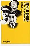 悪の三国志―スターリン・毛沢東・金日成 (講談社プラスアルファ新書)