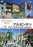 世界ふれあい街歩き アルゼンチン/ブエノスアイレス・コルドバ [DVD]