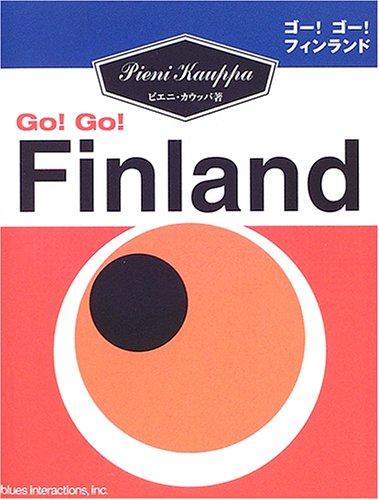 ゴー!ゴー!フィンランド