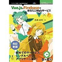 改訂新版 Vue.jsとFirebaseで作るミニWebサービス (技術書典シリーズ(NextPublishing))