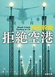 拒絶空港(新潮文庫)