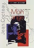 ぼくの天使―コクトー詩画集