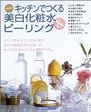 キッチンでつくる美白化粧水&ピーリング (主婦の友生活シリーズ—台所漢方)