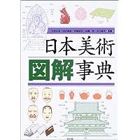 日本美術図解事典