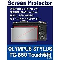 【強化ガラスフィルム 硬度9H 厚さ0.22mm 透明度99%】 OLYMPUS STYLUS TG-850 Tough専用 液晶保護ガラス(強化ガラスフィルム)
