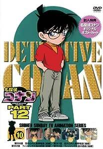 名探偵コナンDVD PART12 vol.10