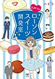 KADOKAWA/メディアファクトリー ハトコ ひみつのローソンスイーツ開発室 (コミックエッセイ)の画像