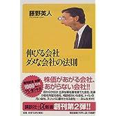 伸びる会社ダメな会社の法則 (講談社プラスアルファ新書)
