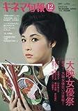 キネマ旬報 2017年12月上旬号 No.1765