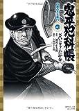 鬼平犯科帳 40 (SPコミックス)