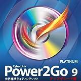 Power2Go 9 Platinum アップグレード版 [ダウンロード]