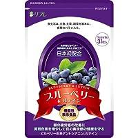 リフレ ブルーベリー&ルテイン サプリメント 31粒 日本製 Japan
