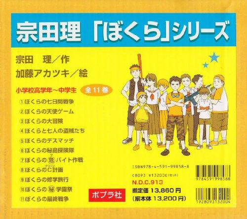 宗田理「ぼくら」シリーズ(全11巻)の詳細を見る