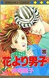 花より男子(だんご) (20) (マーガレットコミックス (2805))