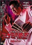 難波金融伝 ミナミの帝王 恐喝のサイト(Ver.51)[DVD]