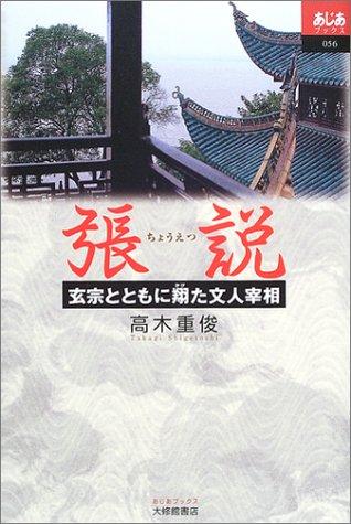 張説―玄宗とともに翔た文人宰相 (あじあブックス)