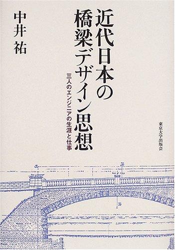 近代日本の橋梁デザイン思想―三人のエンジニアの生涯と仕事