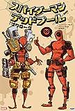 スパイダーマン/デッドプール:プロローグ (ShoPro Books)