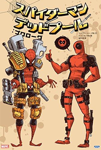 スパイダーマン/デッドプール:プロローグ (ShoPro Books)の詳細を見る