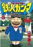 鉄人ガンマ(5)