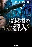 「暗殺者の潜入〔上〕 (ハヤカワ文庫NV)」販売ページヘ