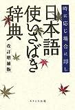 日本語使いさばき辞典―時に応じ場合に即し