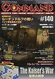 コマンドマガジン Vol.140『皇帝の戦争(Kaiser's War)』(ゲーム付)