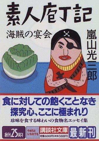 素人庖丁記・海賊の宴会 (講談社文庫)の詳細を見る