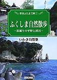 ふくしま自然散歩—浜通りの平野と渓谷 (歴春ふくしま文庫)