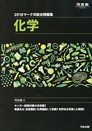 マーク式総合問題集化学 2018 (河合塾シリーズ)