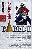 バビル2世 (4)