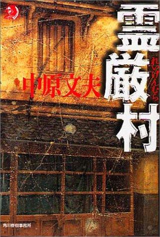 霊厳村 (ハルキ・ホラー文庫)の詳細を見る