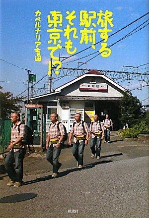 旅する駅前、それも東京で!?の詳細を見る