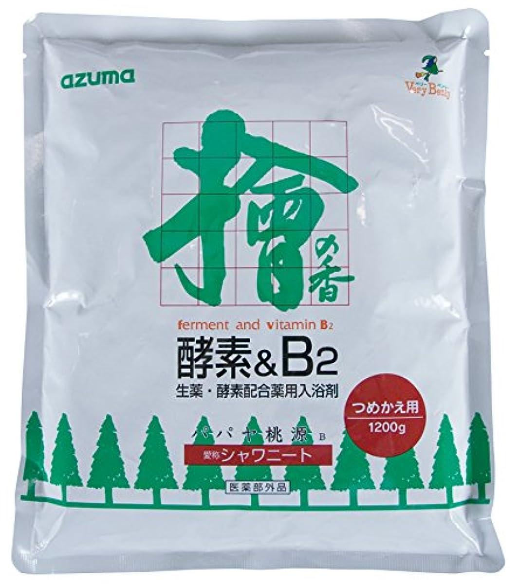 うまくいけば荒らす日没アズマ 『入浴剤』 生薬&酵素配合 TK ヒノキの香り シャワニート つめかえ用 1200g