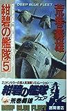 紺碧の艦隊〈5〉空中戦艦富士出撃 (トクマノベルス)