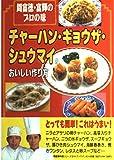 周富徳・富輝のプロの味 チャーハン・ギョウザ・シュウマイのおいしい作り方