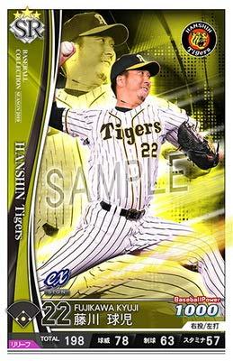 ベースボールコレクション 201912-T022 藤川 球児 SR