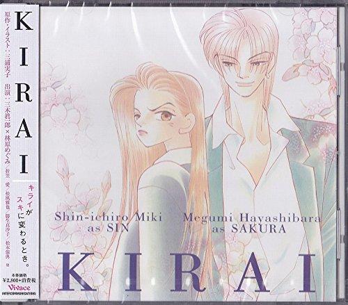 KIRAI/ドラマCD