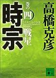 時宗 巻の四 戦星 (講談社文庫)