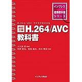 改訂三版 H.264/AVC教科書 (インプレス標準教科書シリーズ)