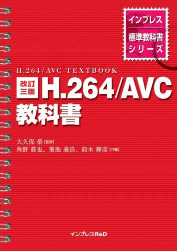 改訂三版 H.264/AVC教科書 (インプレス標準教科書シリーズ)の詳細を見る