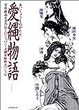 愛縄物語―ジャパニーズ縄系絵師スペシャル (官能劇画大全外伝 (1))