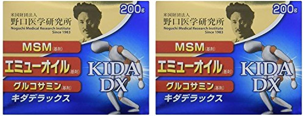 ステッチ西鯨2個セット!塗るグルコサミン KIDA DX キダデラックス