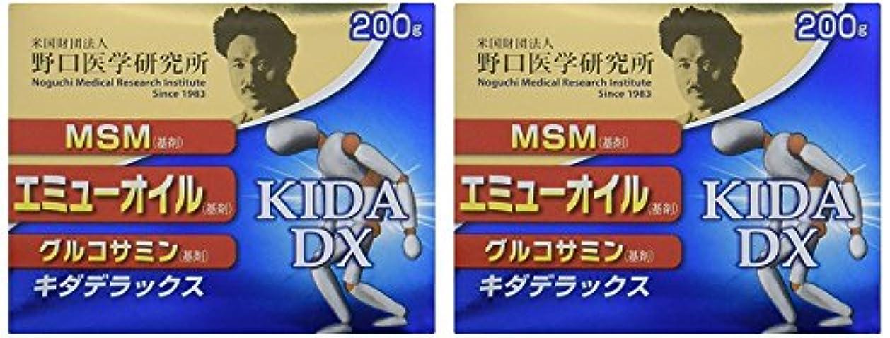 石領事館典型的な2個セット!塗るグルコサミン KIDA DX キダデラックス