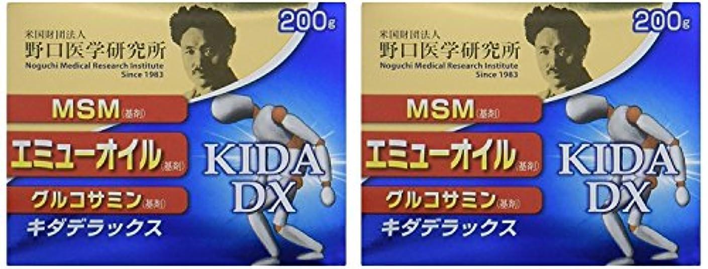 静脈に話す黙2個セット!塗るグルコサミン KIDA DX キダデラックス