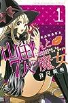 山田くんと7人の魔女(1) (講談社コミックス)