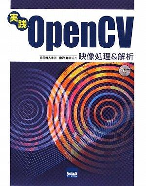 実践OpenCV―映像処理&解析